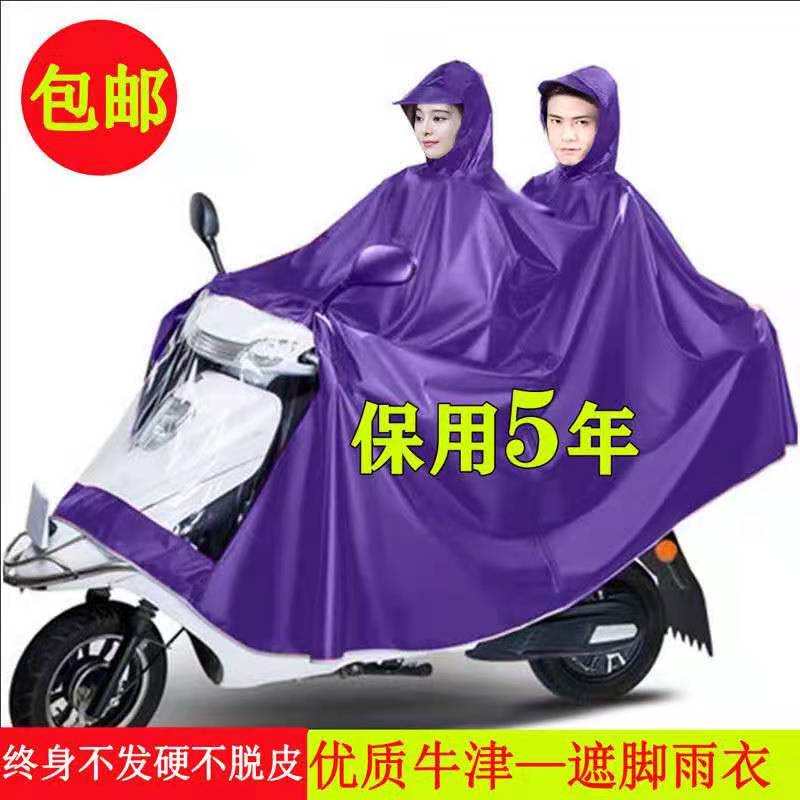 Double raincoat, electric bike, motorcycle, thickened face protection and foot protection