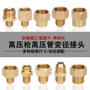 高压清洗机洗车水枪水管对接变径转换接头 内丝22转外丝18铜接头