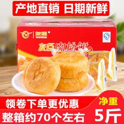 正宗友臣肉松饼2.5kg整箱5斤礼盒装60个金丝糕点零食早餐散装面包