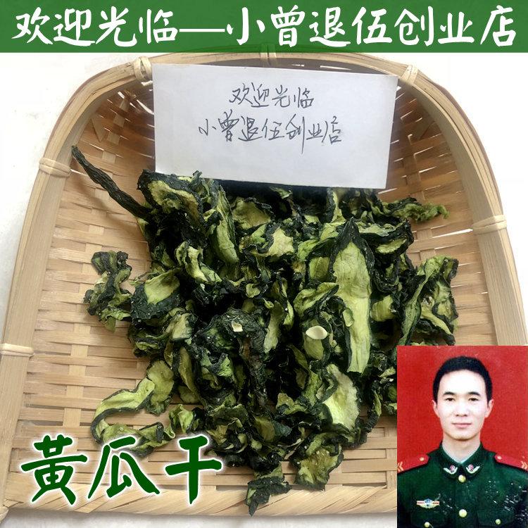 干黄瓜片干250g 黄瓜钱 农家干货干菜绿色土特产脱水蔬菜 2份包邮