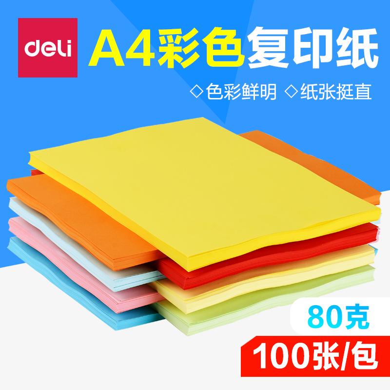 得力a4复印纸彩色卡纸折纸剪纸材料儿童diy手工纸彩纸批发包邮