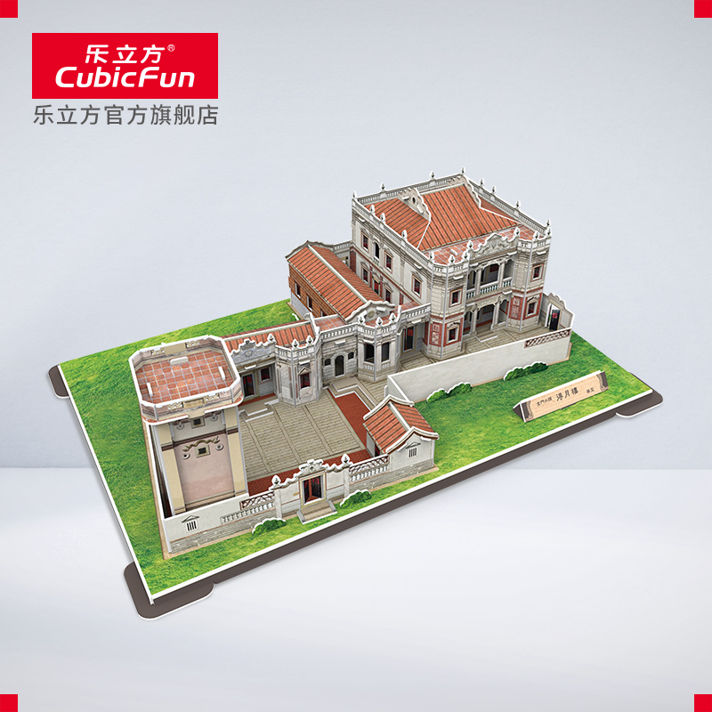 (Limited products) Le Cube 3D three-dimensional puzzle DIY architectural model Jinmen de Moon Building creative assembly toys