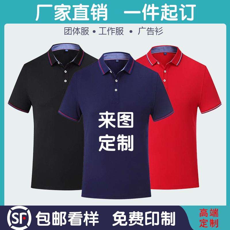 定制T恤广告文化POLO衫定做短袖工作班服装diy纯棉衣服印字图logo