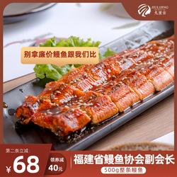 日式蒲烧鳗鱼严选鳗鱼饭日本烤鳗鱼加热即食寿司整条500g九里京