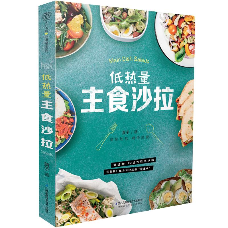 现货正版低热量主食沙拉食谱书健康102道水果蔬菜沙拉酱低脂减肥沙拉餐轻食食谱减脂健身搜索餐食谱书低热量沙拉菜谱