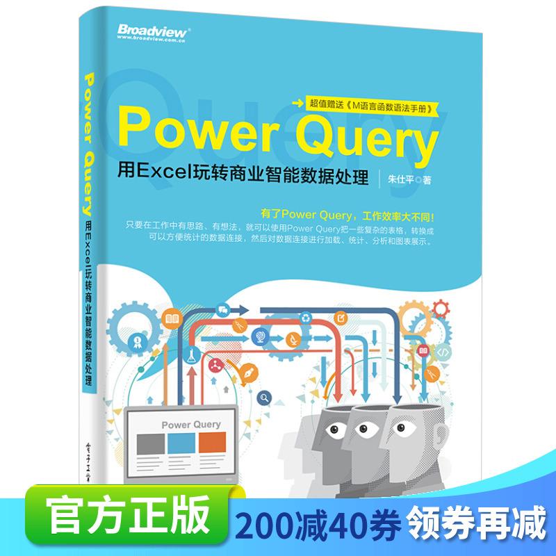 现货正版 Power Query 用Excel玩转商业智能数据处理 excel数据透视表查询应用技巧大全教程书籍 Power Query BI软件教程书籍