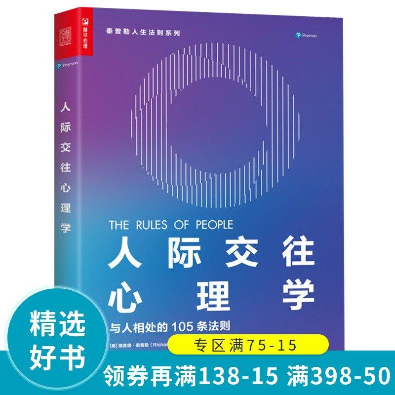 现货 正版 人际交往心理学 与人相处的105条法则 泰普勒人生法则系列 人际关系沟通技巧 生活社会心理学书 说话心理学与读心术书籍