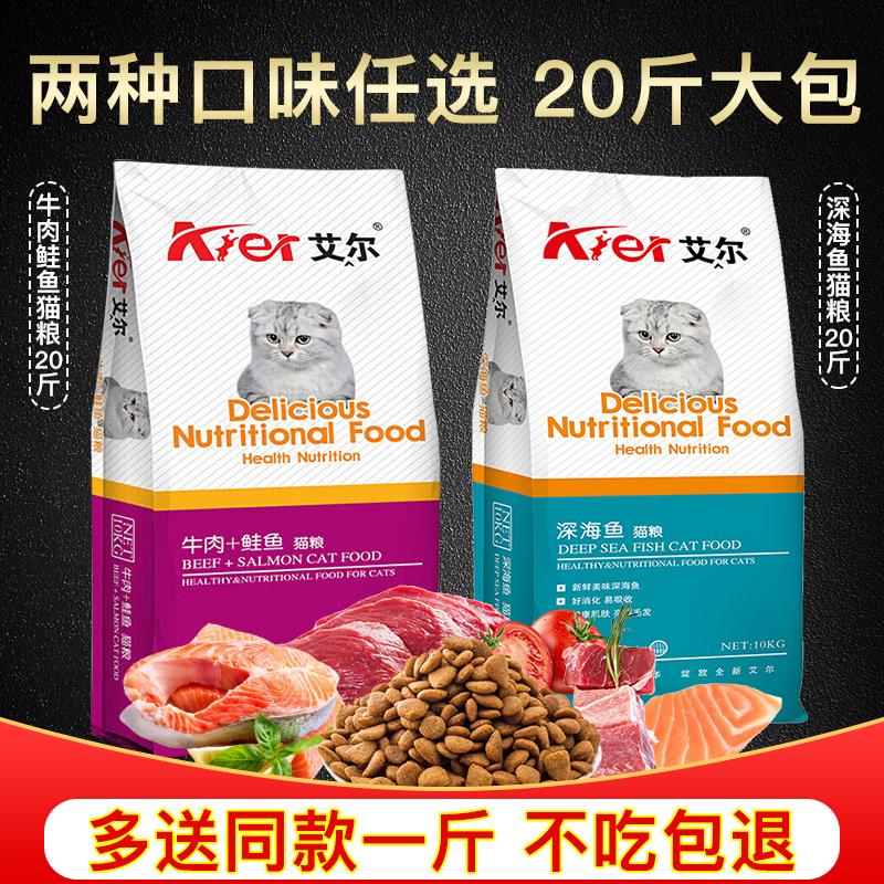 艾尔猫粮10kg包邮幼猫猫粮成猫粮天然粮深海鱼味全价猫粮20斤猫粮优惠券