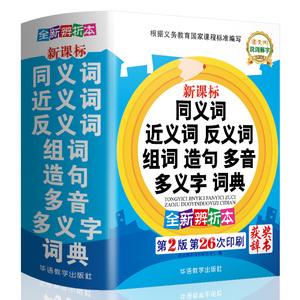 正版小学生同义词近义词多功能词典新华字典