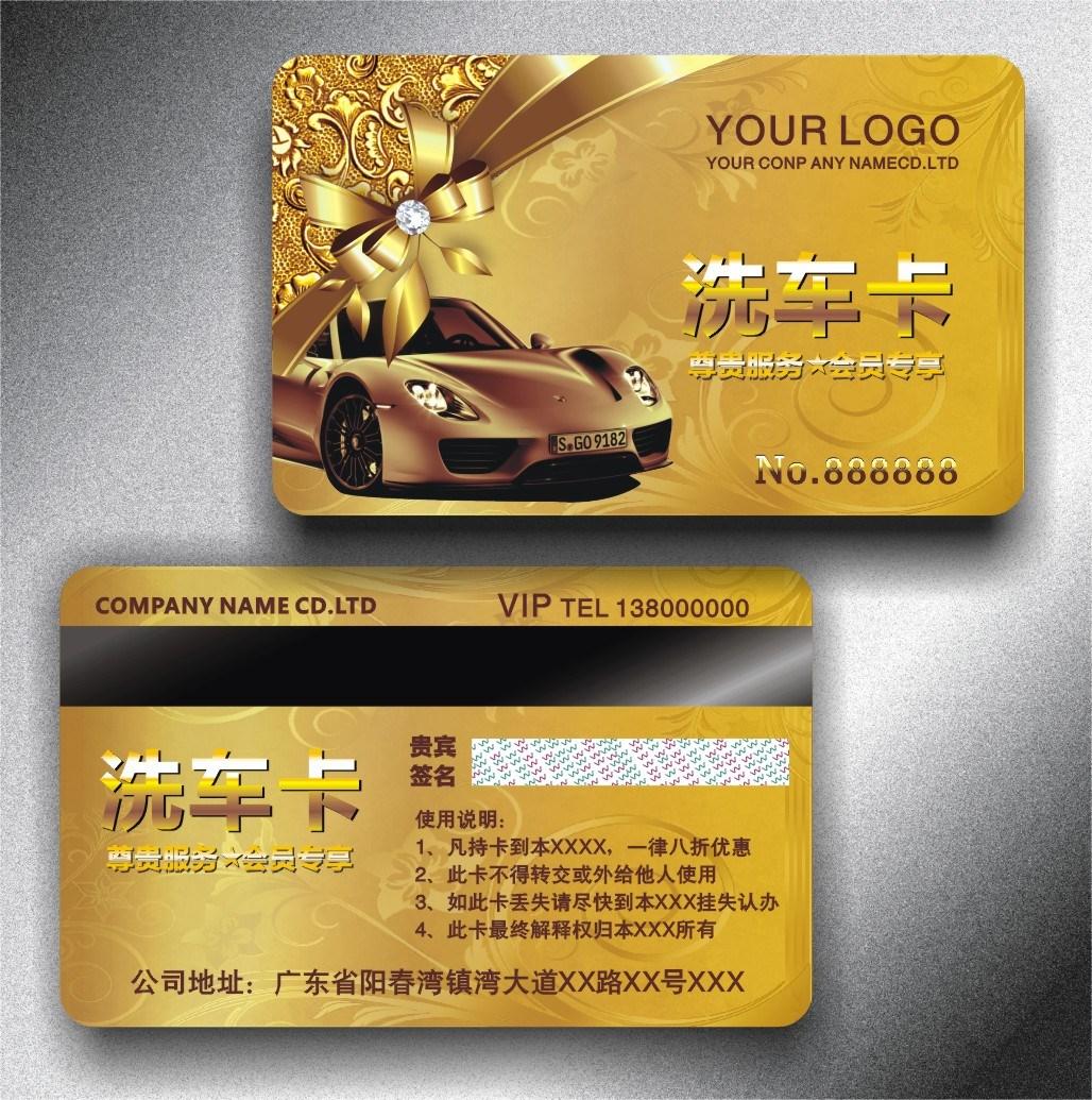 洗车卡制作/洗车VIP卡会员卡/月卡/j季卡/特惠卡/免费卡/体验卡