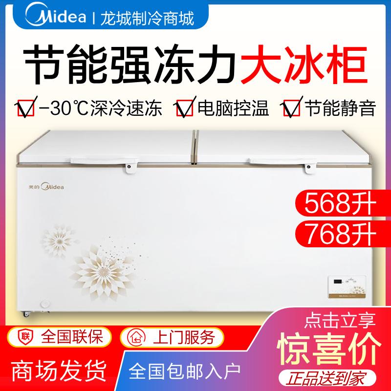 美的bd / bc-568dkem 768升大冰柜热销38件包邮