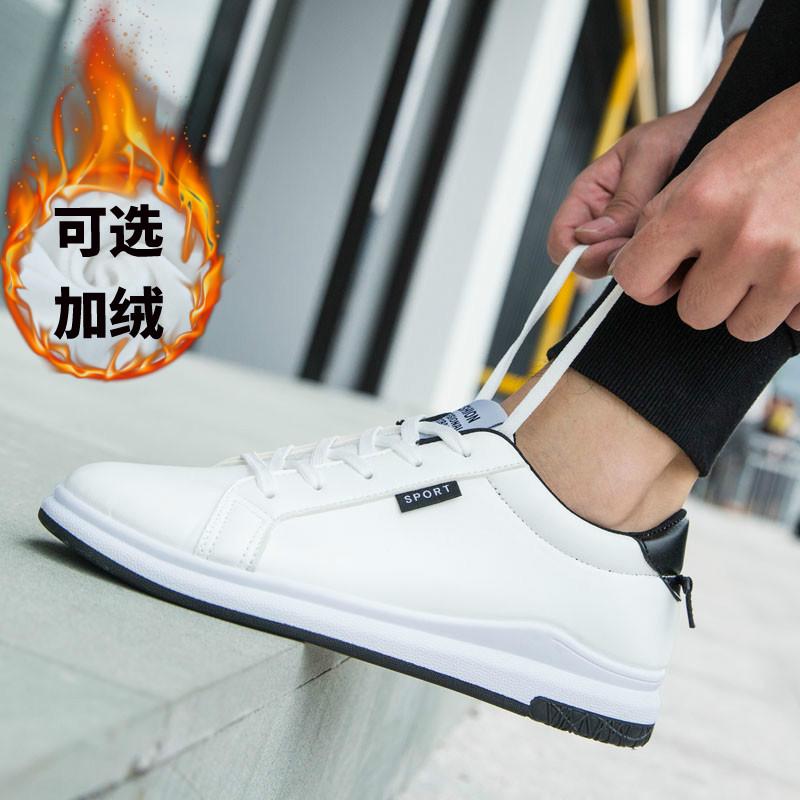 2018冬季男鞋潮百搭男士休闲鞋休闲鞋子白色板鞋小白鞋男韩版潮流