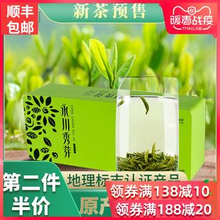 【2020新茶】云升 永川秀芽新茶明前绿茶重庆茶叶120g礼盒装绿茶价格