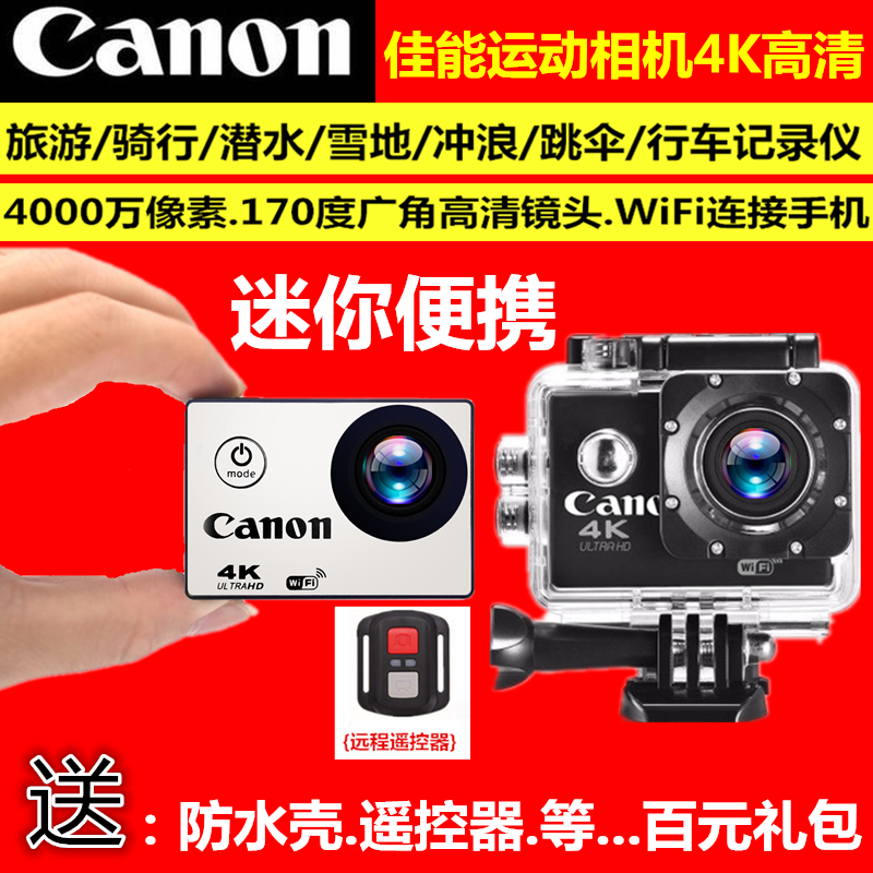 Canon / Canon Sports Camera 4K HD waterproof anti shake digital camera underwater riding recorder