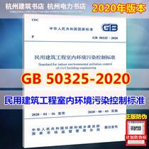 新版GB503252020民用建筑工程室内环境污染控制标准附条文说明代替GB503252010民用建筑工程室内环境污染控制规范2013年版