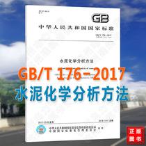 正版现货GBT1762017水泥化学分析方法国家标准替代GBT1762008