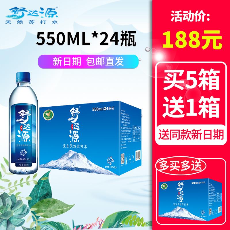 舒达源 克东天然苏打水550ML*24瓶装 矿泉水 弱碱性备孕 整箱包邮