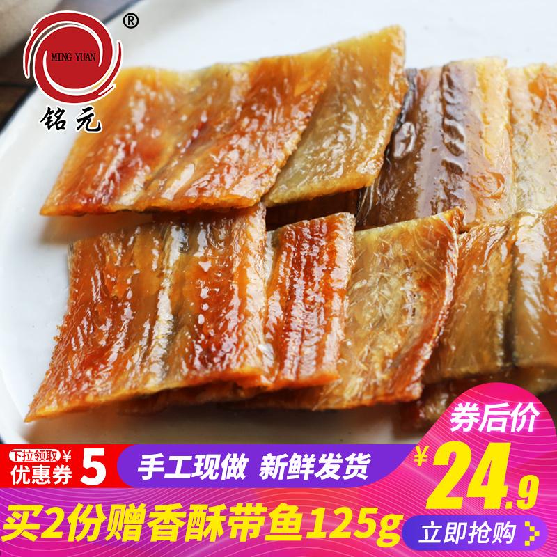 铭元现烤鳗鱼片烤鱼片鱼排鱼片鱼干舟山特产即食海鲜零食小吃干货