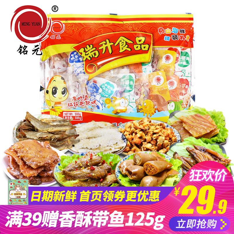 铭元 即食海鲜零食大礼包500g 舟山特产年货10种熟食小吃批发包邮