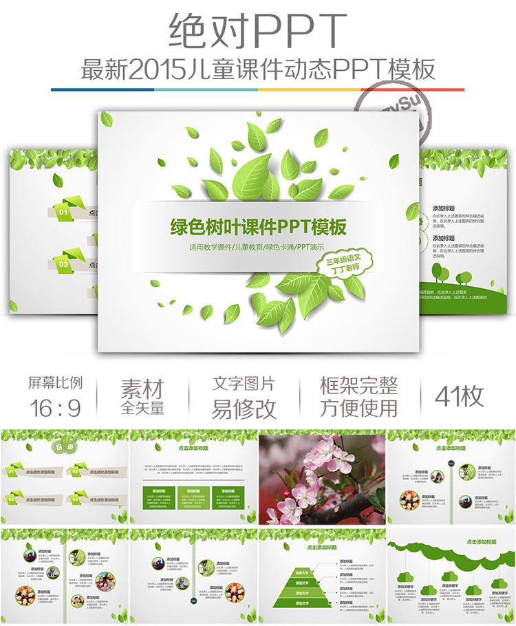 绿叶快乐成长幼儿教育小学教学讲义公开课竞赛高校电子课ppt模板