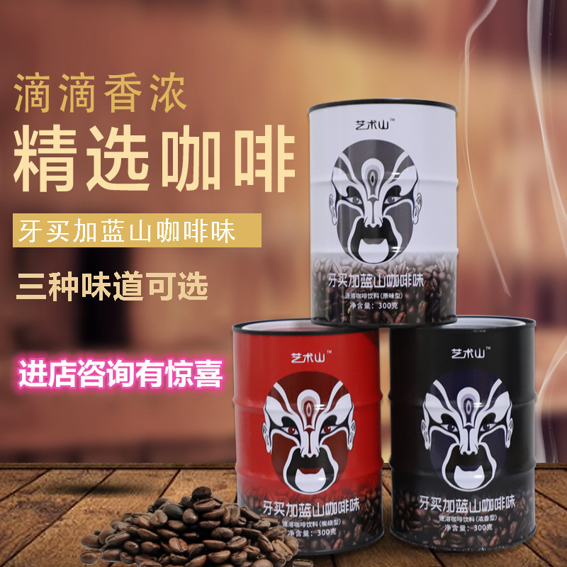 Art mountain Jamaican Blue Mountain Coffee instant coffee powder refreshing pure coffee drink can pack 300g package