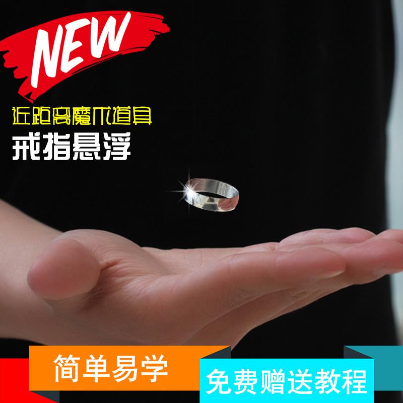 Бесплатная доставка кольцо подвеска дрейф поплавок нет форма Invisible супер шок этап магия реквизит близко вид