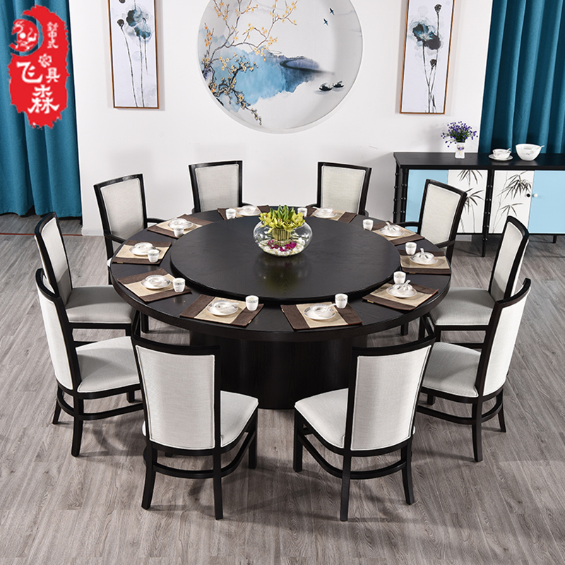 新中式电动餐桌椅实木转盘大圆桌中式现代酒店会所别墅样板房家具
