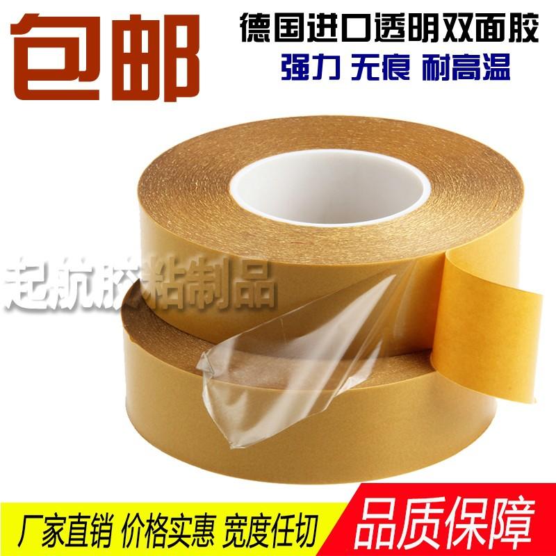 进口双面胶透明强力不留痕超薄超粘防水耐高温高粘度无痕双面胶带