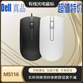 戴尔dell鼠标MS116有线USB黑白鼠标台式机笔记本通用联保正品行货