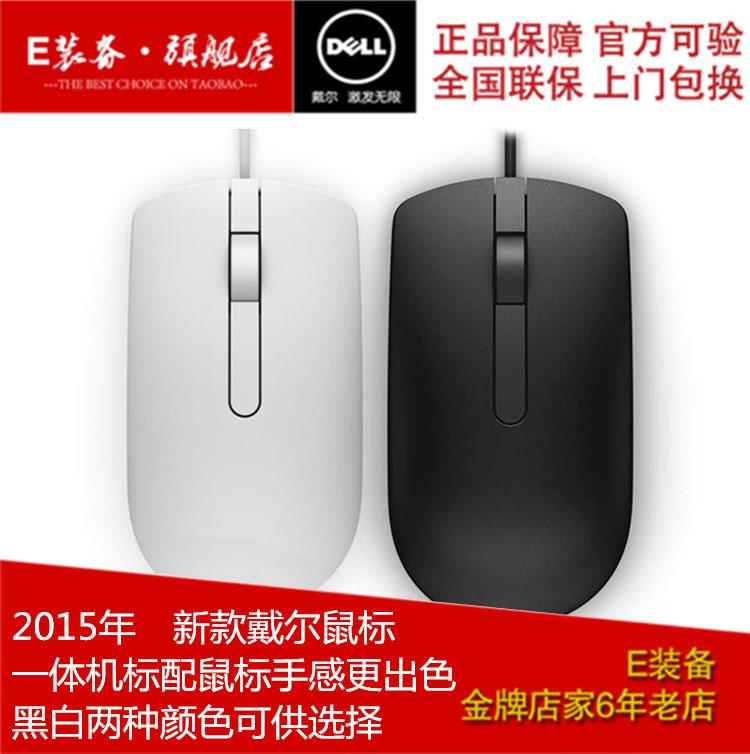 【天天特价】DELL戴尔MS116有线USB鼠标 黑 白 联保正品行货包邮