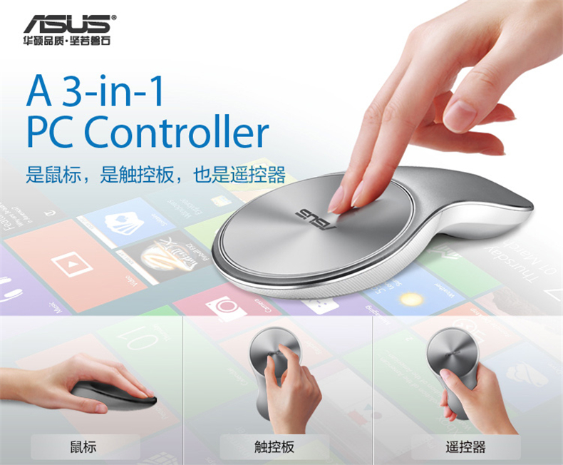 ASUS / ASUS vivomouse wt720 touch pad remote control three in one wireless mouse