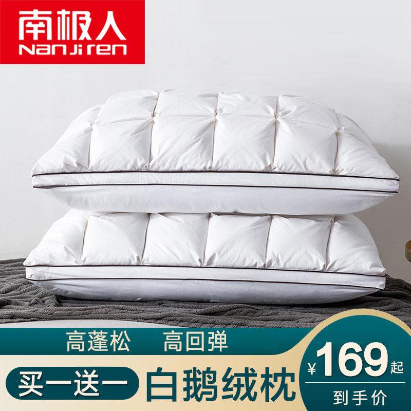 南极人羽绒枕95白鹅绒枕头家用成人单人双人五星级酒店枕芯一对装
