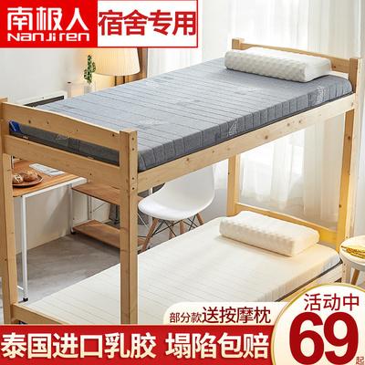 南极人乳胶床垫软垫加厚单人学生宿舍床褥子地铺睡垫榻榻米海绵垫