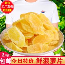 菠萝干500g1000g凤梨水果干蜜饯果铺袋装特产小吃菠萝片休闲零食