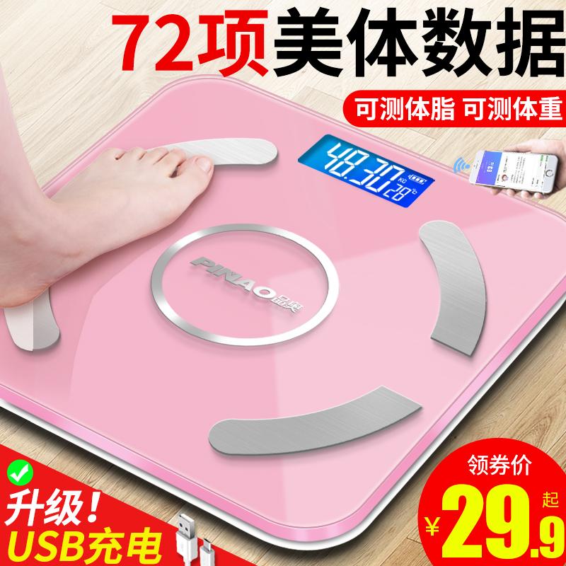智能体脂秤电子秤体重秤家用成人精准女生人体秤减肥称体质测脂肪