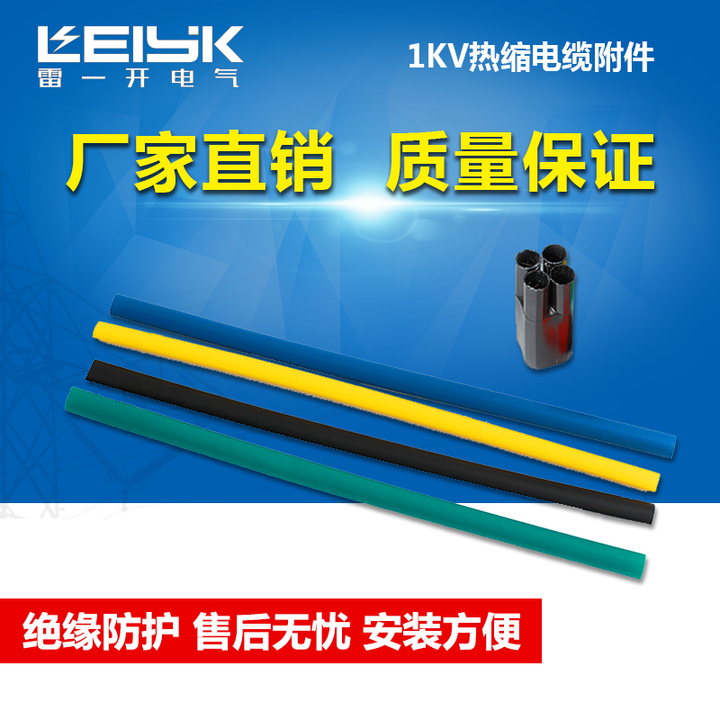 1kV four core heat shrinkable cross linked cable terminal SY-1 / 4.04.14.24.24.34.4 cable accessories