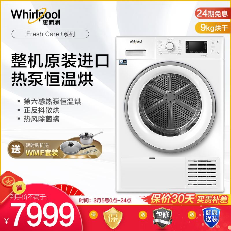 惠而浦烘干机热泵式原装进口速干衣机家用烘羊毛9公斤滚筒式9X2WS