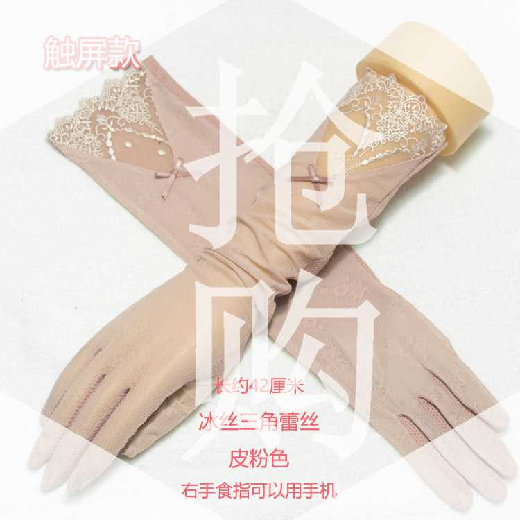 Summer driving sun protection gloves womens thin anti ultraviolet lace ice gloves womens cotton long touch screen spring and Autumn
