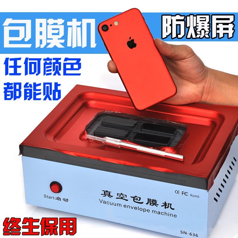 手机真空包膜机器 抖音 手机改色全自动包膜机器 全包膜机覆膜机