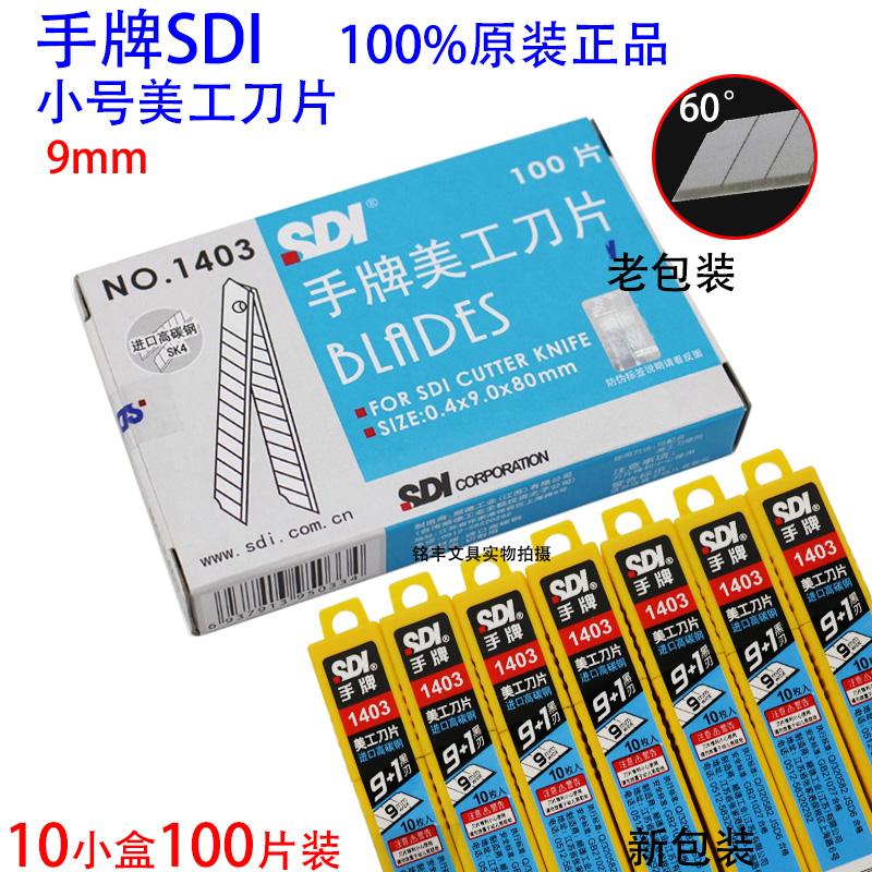 包邮正品 SDI手牌1403小号美工刀片 工具介刀片 1403S 高碳钢 9mm