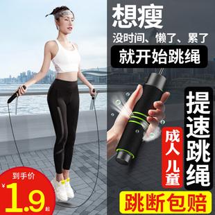 跳繩健身減肥運動燃脂計數器成人專用兒童學生中考負重專業繩鋼絲