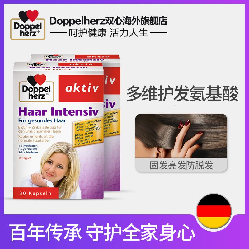 德国双心 进口多维护发氨基酸营养胶囊30粒*2盒 防脱发改善发质