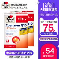 Немецкая двойная сердечная коэнзимная Q10 мягкая капсула 50 мг защищает сердечно-сосудистое улучшение сердцебиение 30 капсул * 2 коробки