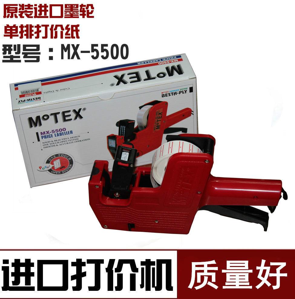 MoTEX打价机单排标价机超市日期打价器7500打码机商品价格标签机
