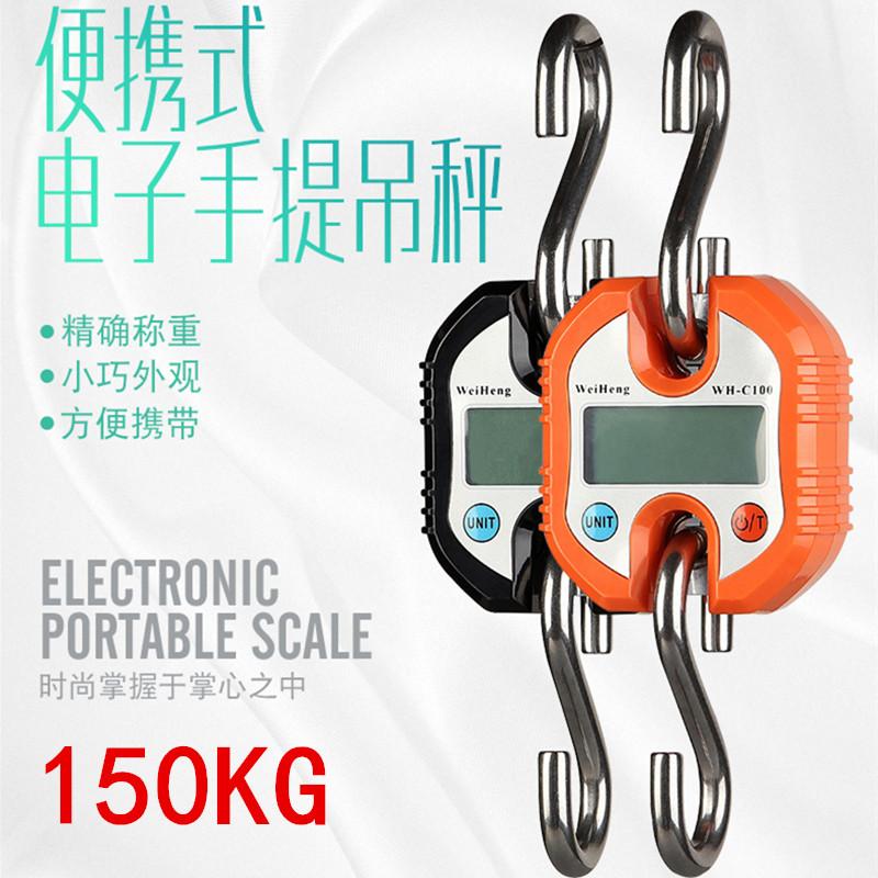 威衡手提秤快递秤充电电子称行李秤弹簧称150kg起重吊磅秤挂钩秤