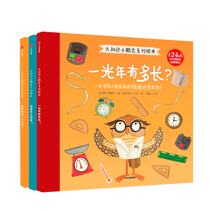 【新书】大知识小概念系列绘本(3册)钱是怎么回事+一光年有多长+怎样写好一个句子幼小衔接 中信 学龄教育提前准备