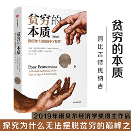 【2019诺贝尔经济学奖得主作品】贫穷的本质(修订版)我们为什么摆脱不了贫穷 阿比吉特班纳吉著  探究贫穷根源 经济理论图片