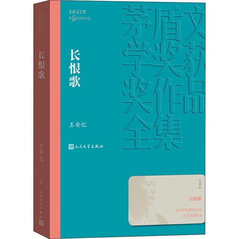 中国现当代文学著王安忆长恨歌
