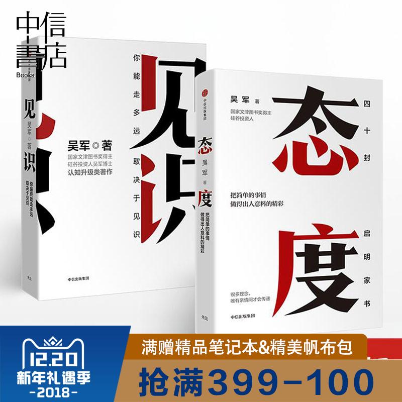 预售 见识+态度 吴军2018作品系列(套装共2册) 成功励志书籍 中信出版 正版书籍