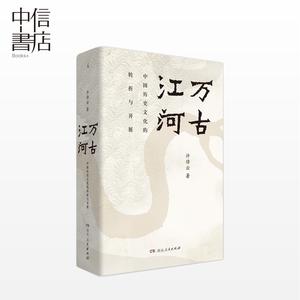 领1元券购买【清华校长邱勇推荐】万古江河中国的
